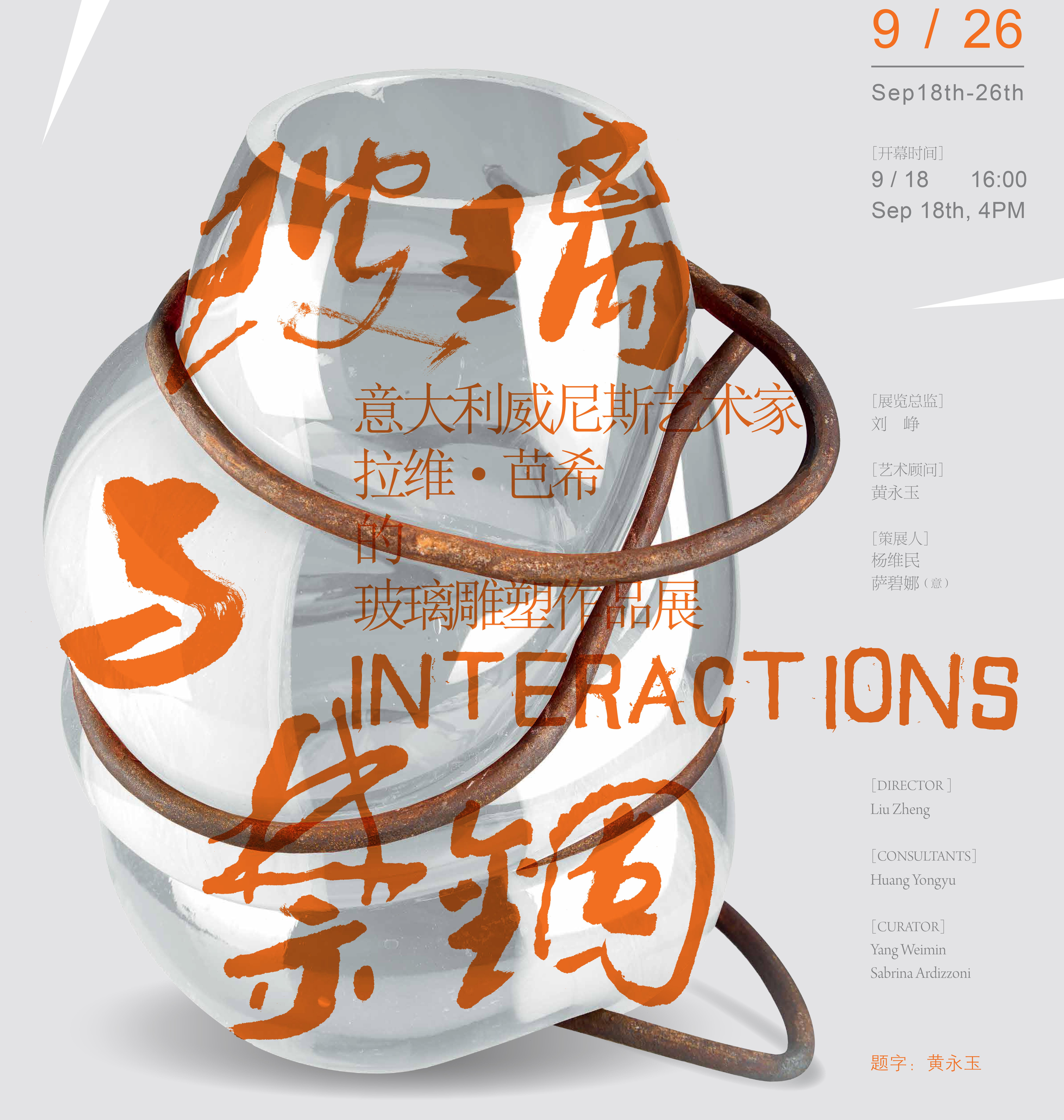 Interactions, mostra personale di Lorenzo Passi (patrocinio)